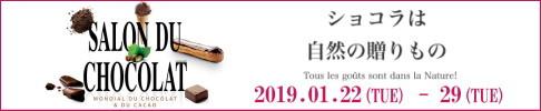 2018年 SALON DU CHOCOLAT  サロンドショコラ
