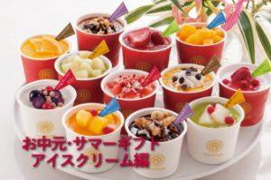 2018年 お中元・サマーギフト アイスクリーム