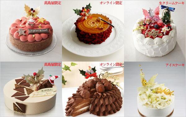 2018年クリスマスケーキ(配送) 高島屋