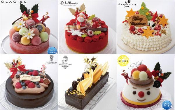 2018年クリスマスケーキ(配送) 東急百貨店