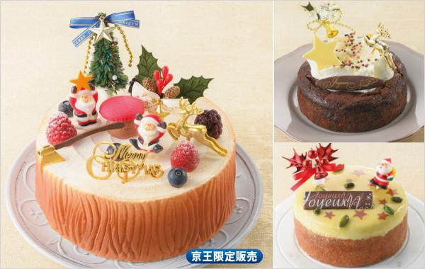 2018年クリスマスケーキ(配送) 京王百貨店