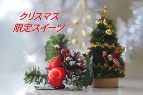 2018年 クリスマス限定スイーツ