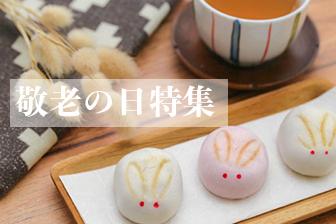 敬老の日 和菓子 洋菓子 お膳 送料無料 百貨店 おすすめ