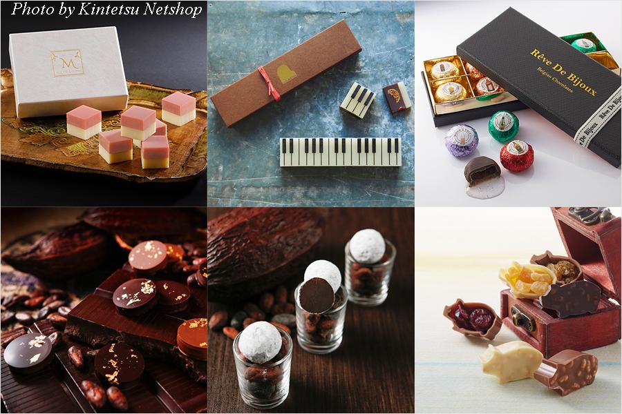 valentine バレンタイン チョコレート 承り期間 数量限定 限定 送料 近鉄 あべのハルカス