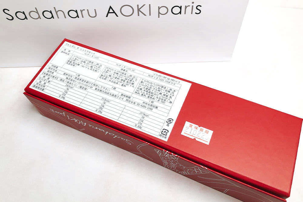 お取り寄せ Sadaharu AOKI サダハル・アオキ 焼菓子 焼き菓子 ショコラ フォンダンショコラ フォンダン・オ・ショコラ チョコレート サロン・デュ・ショコラ