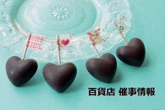Valentine バレンタイン 2020年 催事情報 開催日 最終日 百貨店 全国