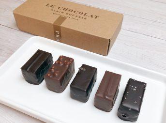 お取り寄せスイーツ LE CHOCOLAT ALAIN DUCASSE ル・ショコラ・アラン・デュカス ショコラ プラリネ プラリネ・ア・ランシエンヌ チョコレート サロン・デュ・ショコラ バレンタイン