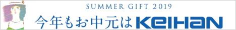 お中元 サマーギフト 夏ギフト 2019 京阪