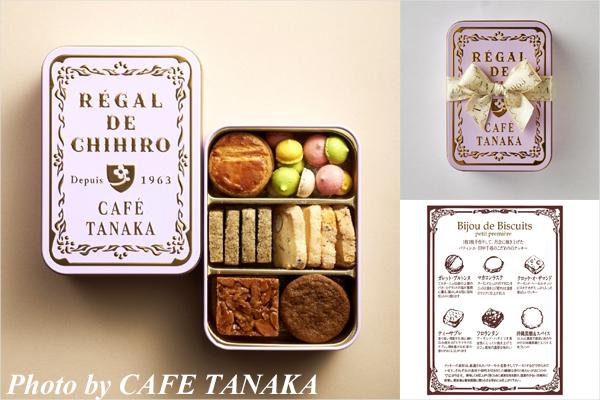 お取り寄せスイーツ CAFE TANAKA カフェタナカ クッキー缶 レガルドチヒロ