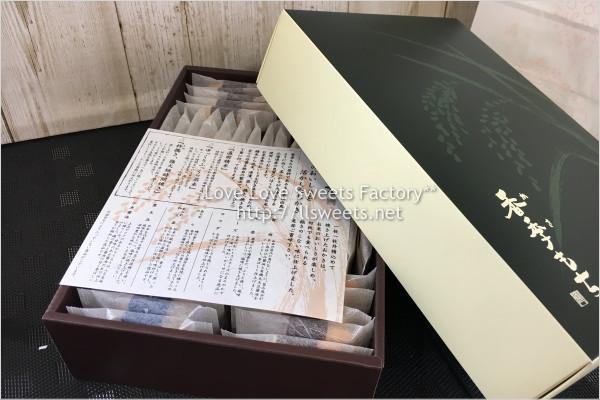 お取り寄せ Chateraise(シャトレーゼ) 米菓 香季もち