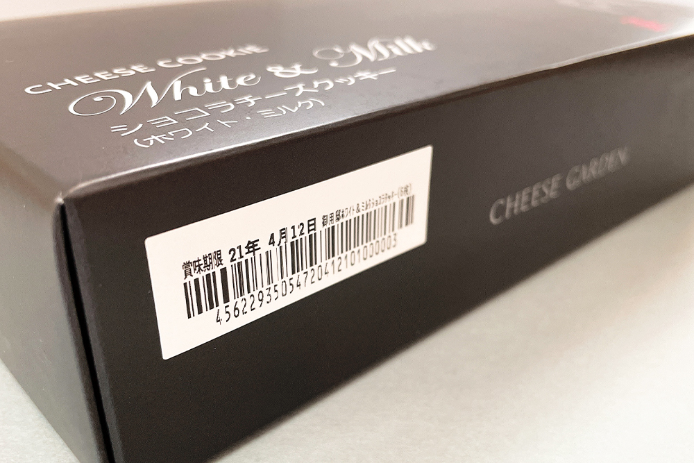 お取り寄せ チーズガーデン CHEESE GARDEN 那須 那須スイーツ 栃木スイーツ 御用邸チーズクッキー 御用邸ショコラチーズケーキ 期間限定 季節限定