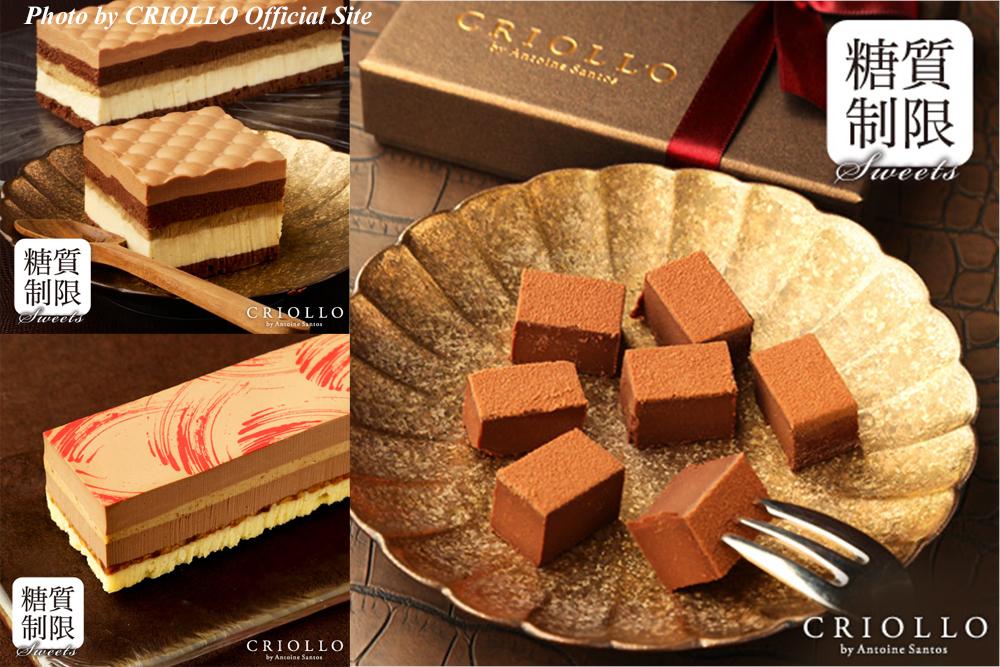 お取り寄せスイーツ CRIOLLO クリオロ 糖質制限 スリムクリスピー チョコレート