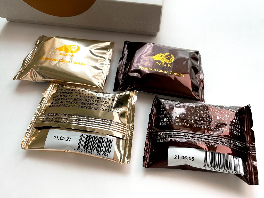 お取り寄せ スイーツ ダリケー DARI K ダリK カカオサンドクッキー ラングドシャ ダークチョコレート ミルクチョコレート チョコレートサンド チョコレート菓子 京都スイーツ 京都みやげ 関西スイーツ