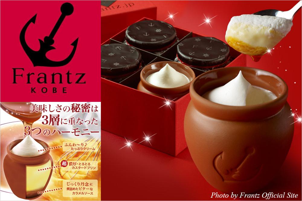 お取り寄せ 神戸フランツ Franz フランツ 魔法の壺プリン プリン カスタード 神戸スイーツ 神戸みやげ パケ買い
