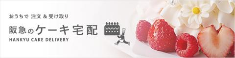 阪急限定 ケーキ 全国宅配 宅配ケーキ 冷凍配送 エリア限定