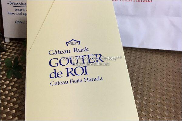 お取り寄せ GATEAU FESTA HARADA(ガトーフェスタハラダ) グーテ・デ・ロワ ラスク