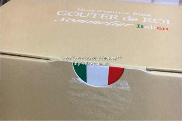 お取り寄せレポート ガトーフェスタハラダ グーテ・デ・ロワ ソムリエ イタリアン ラスク