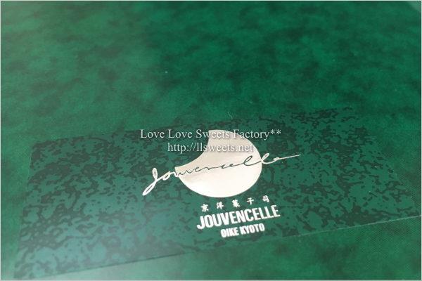 お取り寄せ JOUVENCELLE 京洋菓子司 ジュヴァンセル 御池ふろらんたん