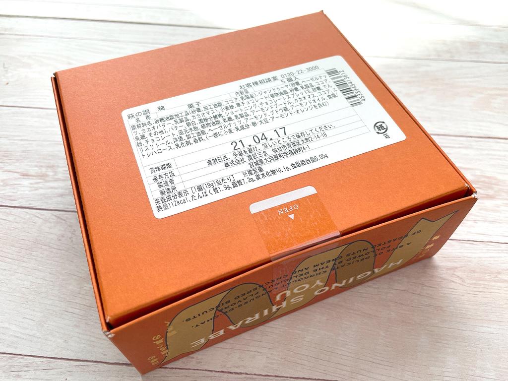 お取り寄せ お取り寄せスイーツ 菓匠三全 東京グランスタ 限定 萩の月 萩の調 釉 ゆう ラングドシャ 東京スイーツ 焼き菓子 市松模様