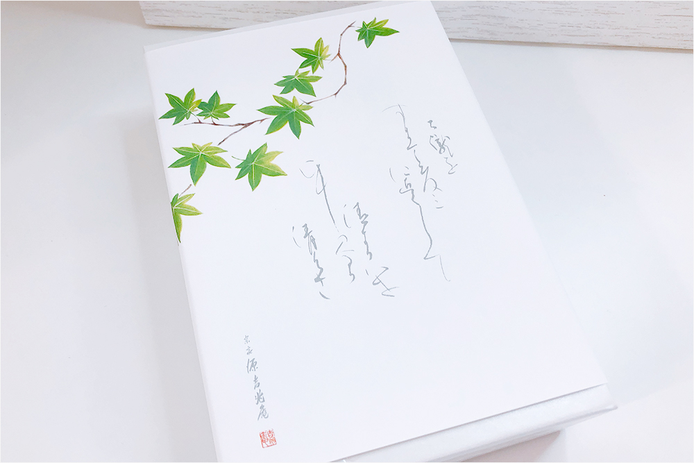 お取寄せ 宗家 源吉兆庵 自然シリーズ 果実菓子 陸乃宝珠 マスカットオブアレキサンドリア 季節限定 期間限定