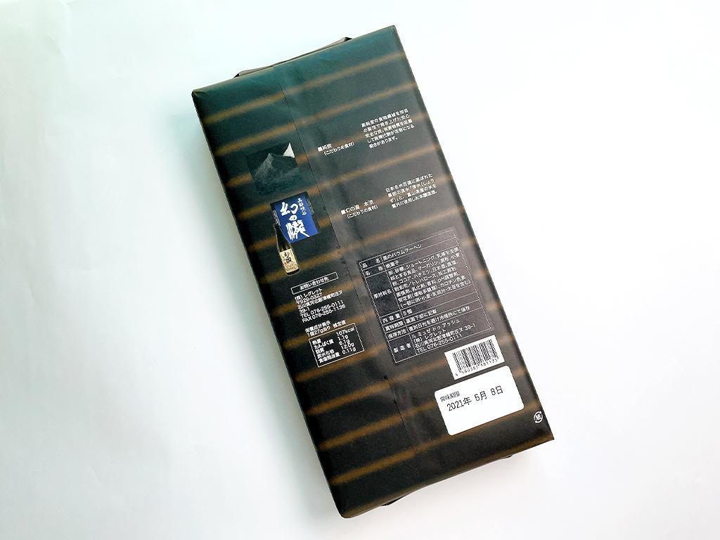 お取り寄せ ルミュゼドゥアッシュ LE MUSEE DE H ルショコラドゥアッシュ LE CHOCOLAT DE H 辻口博啓 幻の瀧 ショコラバウム バウムクーヘン 黒のバウム スライスバウム 個包装 カットタイプ 金沢スイーツ