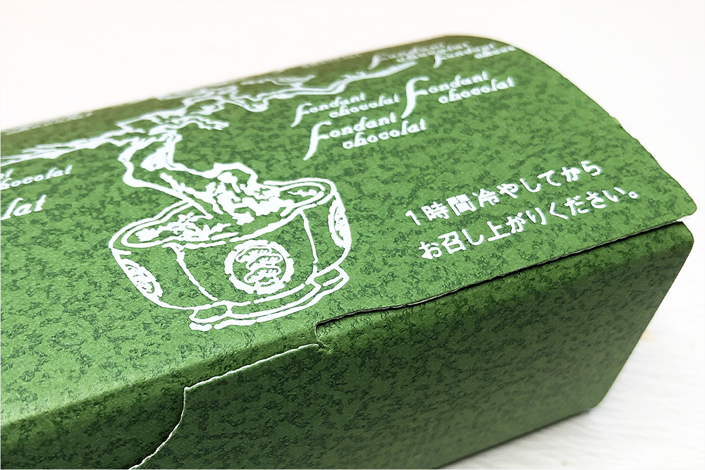 お取り寄せスイーツ MALEBRANCHE マールブランシュ 京都北山 お濃茶 生茶の菓 フォンダンショコラ