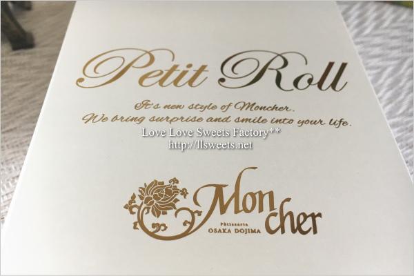 お取り寄せ Patisserie Moncher(モンシェール) 堂島プティロール