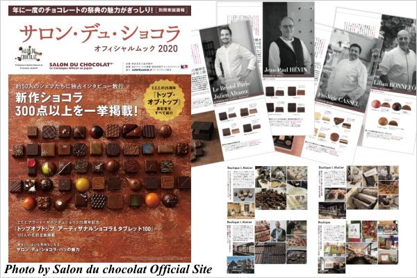 SALON DU CHOCOLAT(サロンデュショコラ) 2020年 オフィシャルムック