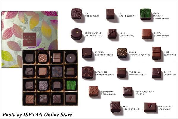 SALON DU CHOCOLAT(サロンデュショコラ) 2020年 伊勢丹 オンライン販売