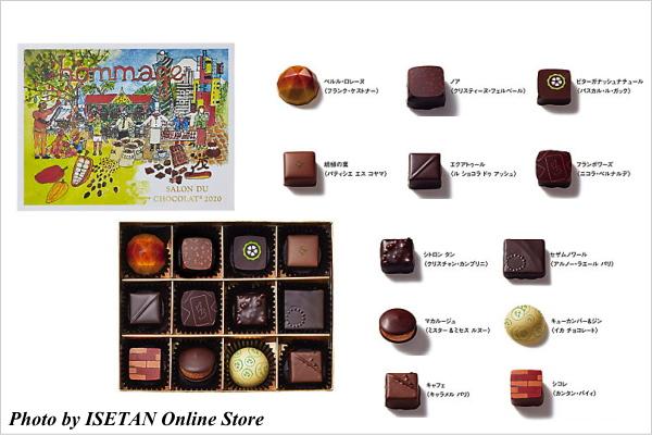 SALON DU CHOCOLAT(サロンデュショコラ) 伊勢丹 オンライン販売 セレクションボックス
