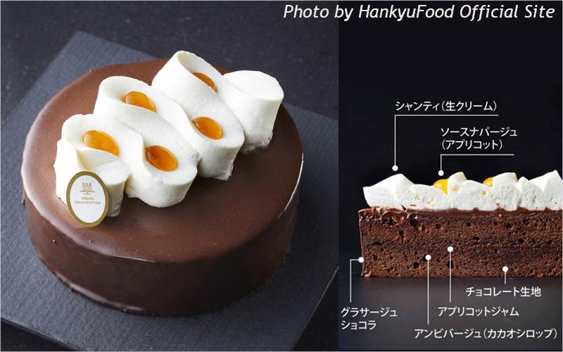 阪急限定 ケーキ 全国宅配 宅配ケーキ 冷凍配送 アンリ・シャルパンティエ