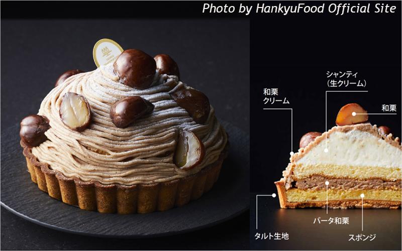 阪急限定 ケーキ 全国宅配 宅配ケーキ 冷凍配送 アンリ・シャルパンティエ 和栗のモンブランタルト