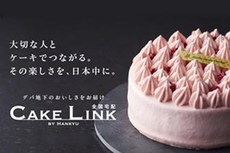 阪急 阪急限定 全国宅配 宅配ケーキ ケーキ ケーキリンク CAKE LINK