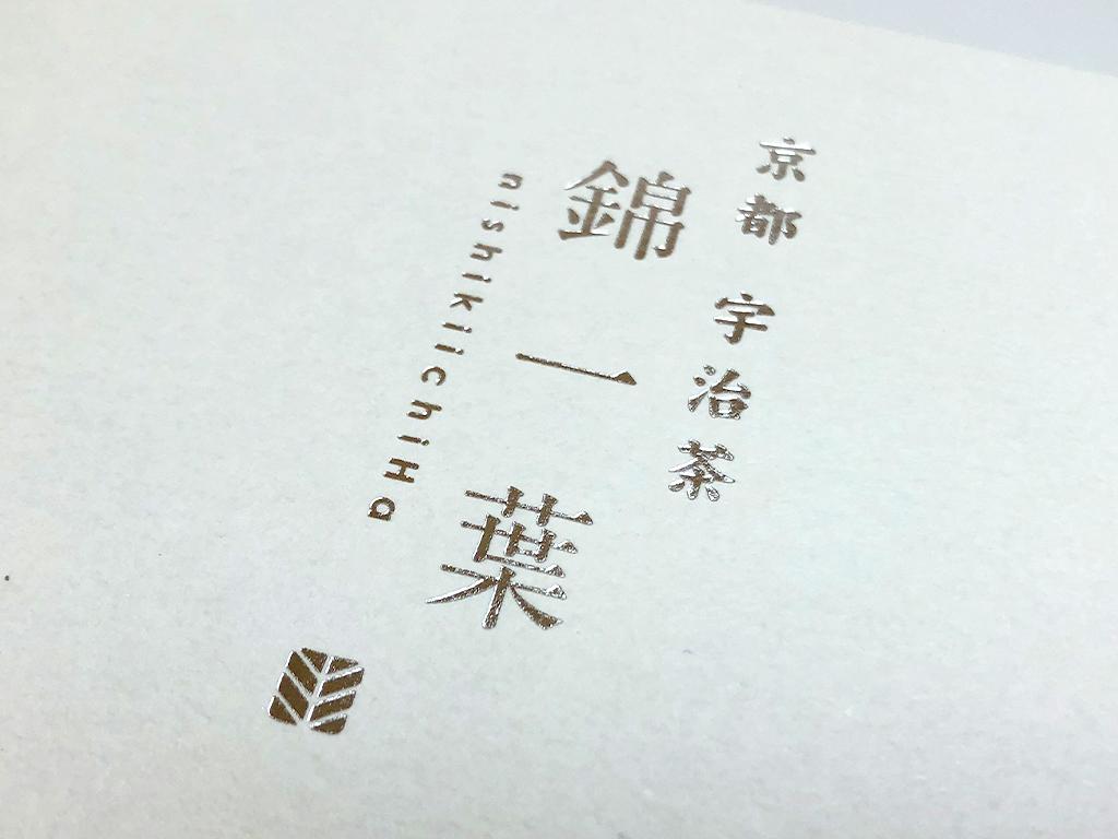 お取り寄せ nishikiichiha 錦一葉 京都 宇治抹茶 抹茶スイーツ ポップコーン 宇治茶 錦市場 抹茶 ほうじ茶 玄米茶