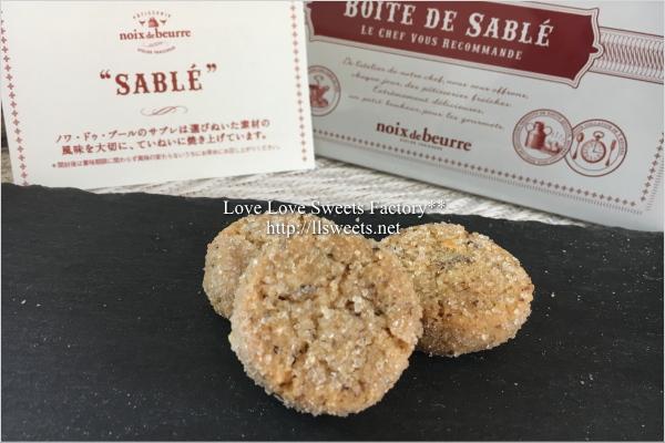 お取り寄せ noix de beurre(ノワ・ドゥ・ブール) サブレ・アソルティ 焼菓子