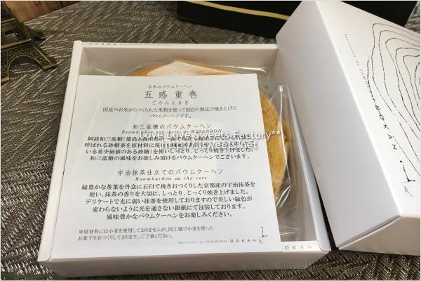 お取り寄せレポート GOKAN(五感) バウムクーヘン