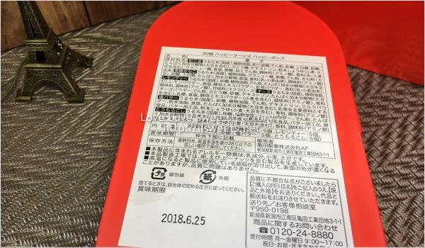 お取り寄せレポート 亀田製菓 ハッピーターン