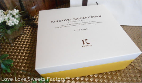 お取り寄せレポート KINOTOYA(きのとや) バームクーヘン