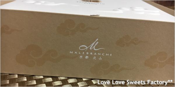 お取り寄せ MALEBRANCHE(マールブランシュ) バームクーヘン