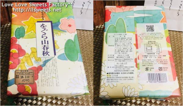 お取り寄せレポート 小倉山荘 をぐら山春秋