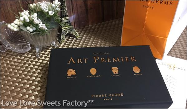 お取り寄せレポート PIERRE HERME PARIS(ピエール・エルメ・パリ)