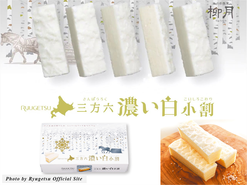 お取り寄せ 柳月 Ryugetsu バームクーヘン バウムクーヘン 三方六 小割 濃い白 個包装 北海道スイーツ 北海道みやげ 北海道展 白いバウムクーヘン