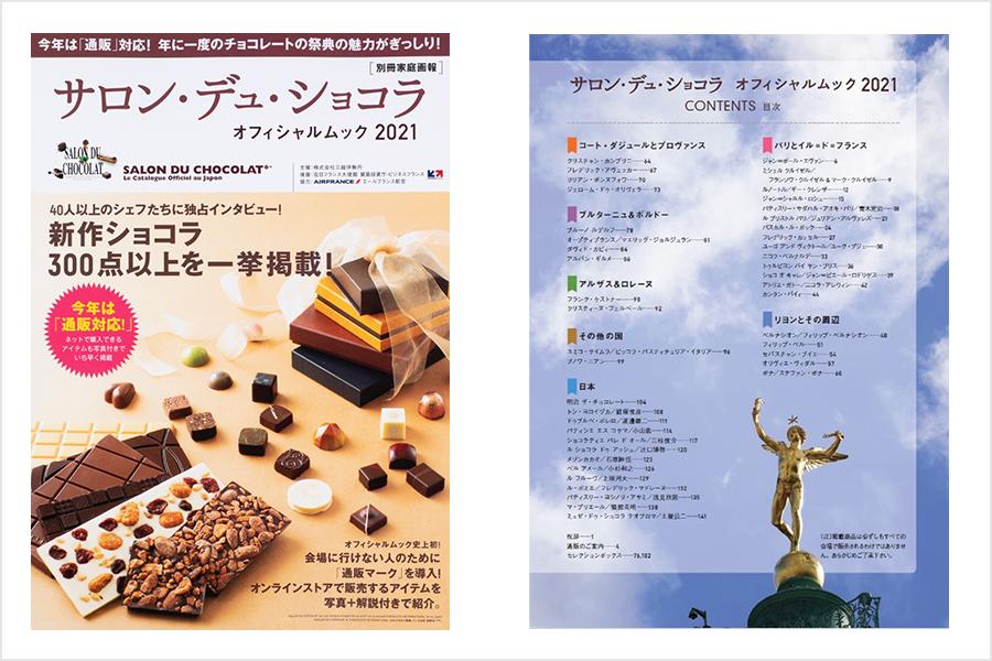 Salon du chocolat サロン・デュ・ショコラ 2021 伊勢丹 三越 伊勢丹新宿 チョコレートの祭典 チョコレート