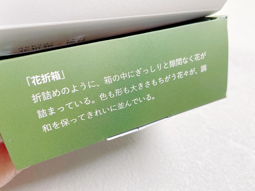 お取り寄せ SOUSOU sousoukyoto 伊藤軒 京都 京菓子 京都スイーツ 梅鉢 花折箱 手土産 プチギフト