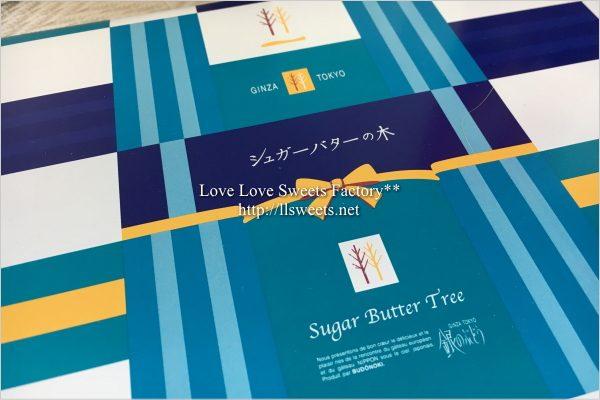 お取り寄せ シュガーバターの木 シュガーバターサンド 詰合せ