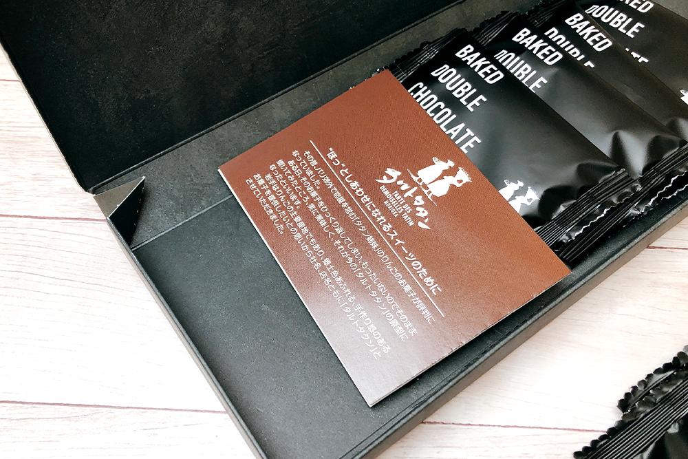 お取り寄せ タルトタタン 岩手 盛岡 tarte tatin ベイクドダブルチョコレート ブラック&ブラック ミント&ブラック 季節限定 期間限定 おみやげ 焼き菓子 チョコレート菓子