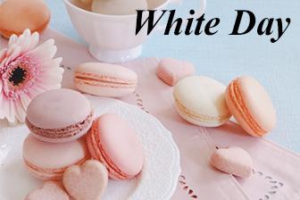 2020年 ホワイトデー White Day 百貨店 販売情報 送料